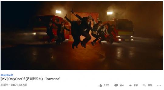 그룹 온리원오브의 데뷔곡 사바나'의 뮤직비디오가 1000만 뷰를 달성했다. /