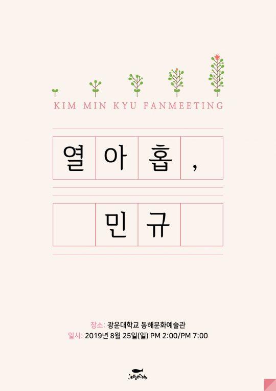 김민규의 팬미팅 '열여덟, 민규' 포스터. / 제공=젤리피쉬