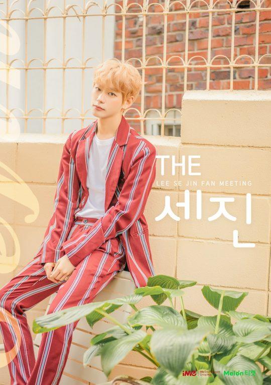 Mnet '프로듀스X101' 출신 이세진의 팬미팅 포스터. / 사진제공= iMe KOREA