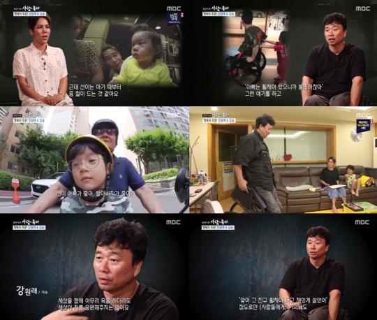 '사람이 좋다' 방송 화면./사진제공=MBC