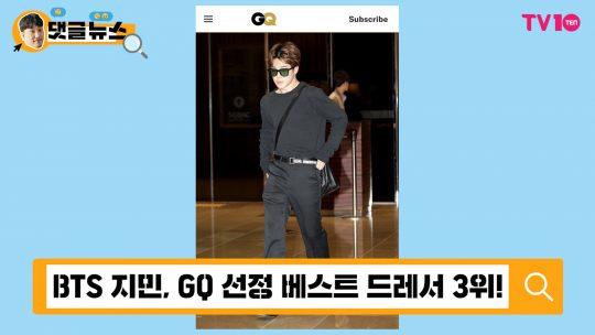 [댓글 뉴스] BTS 지민의 패션을 전세계 교복으로!