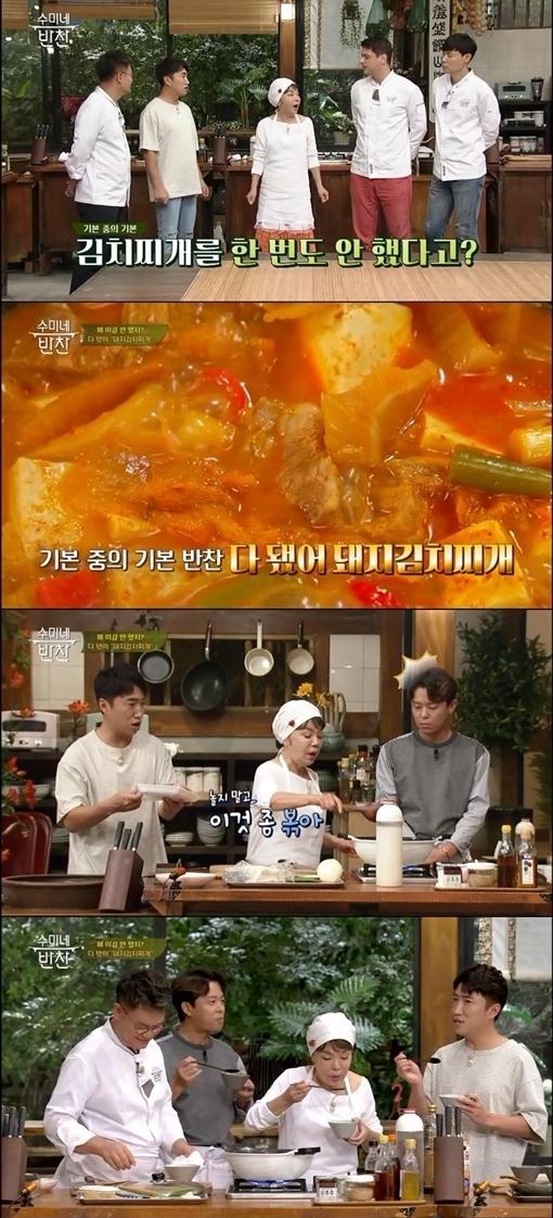 tvN '수미네 반찬' 방송화면. /사진제공=tvN