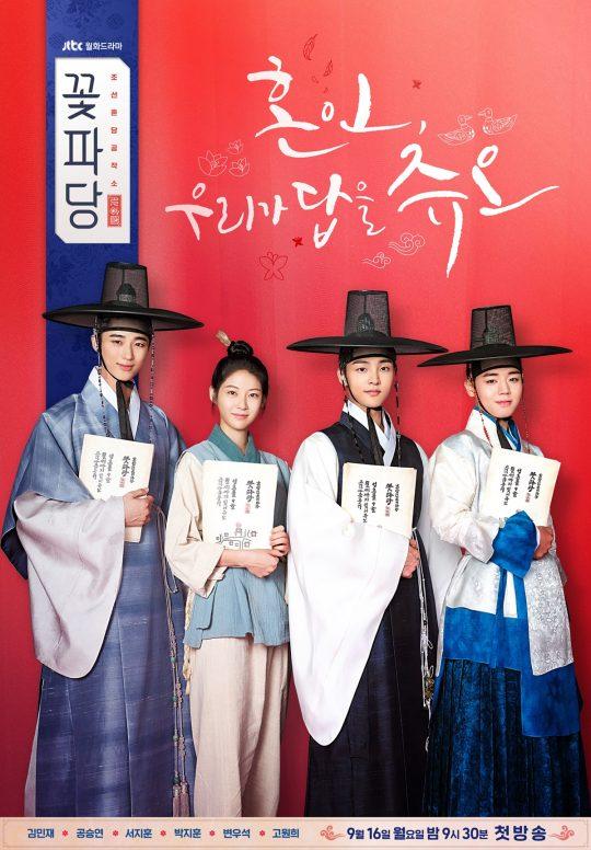 JTBC 새 월화드라마 '조선혼담공작소 꽃파당' 티저 포스터. /사진제공=JTBC