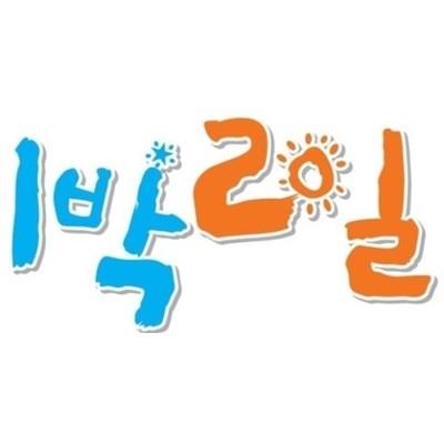 '1박 2일' / 사진제공=KBS