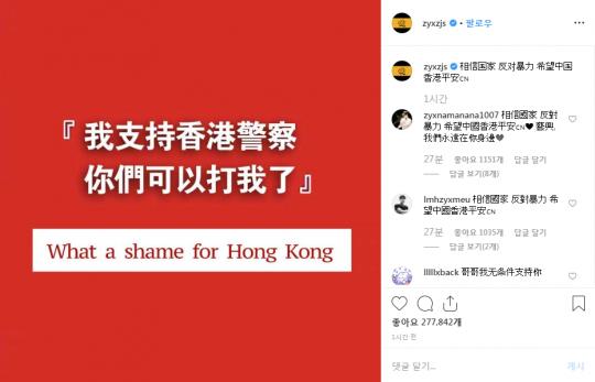 가 레이 가 14 일 SNS 에 올린 나도 나도 홍콩 경찰 을 지지 한다 이미지 SN / SNS 갈무리
