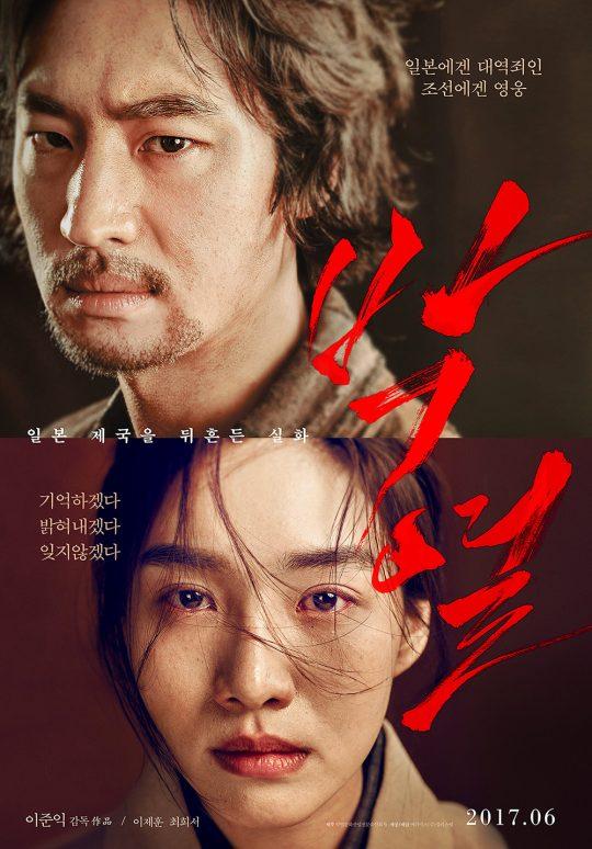 영화 '박열' 포스터. / 사진제공=메가박스중앙(주)플러스엠