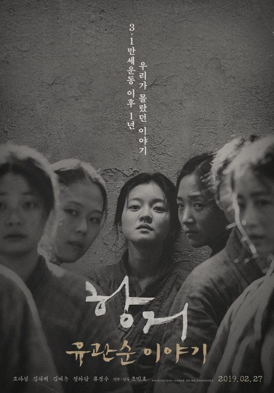 영화 '항거: 유관순 이야기' 포스터. / 사진제공=롯데엔터테인먼트