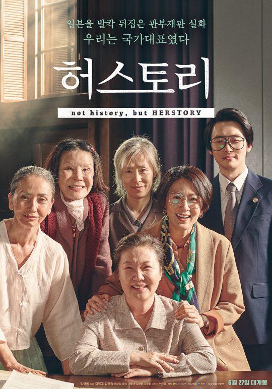 영화 '허스토리' 포스터. / 사진제공=NEW
