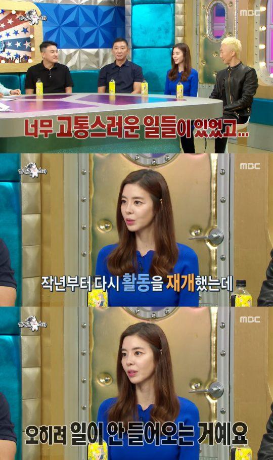 '라디오스타' 김규리. /사진=MBC 방송 캡처