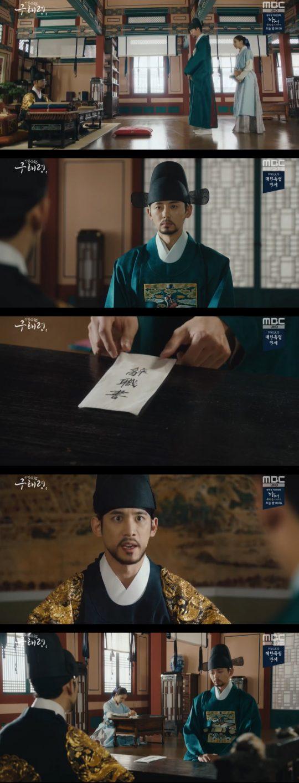 사진=MBC '신입사관 구해령' 방송 캡처