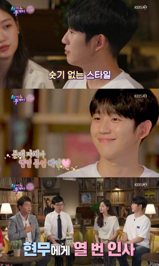 사진=KBS2 '해피투게더4' 방송 캡처