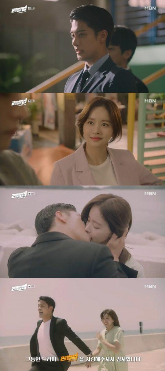 MBN 드라마 '레벨업' 최종회 방송 화면 캡처.