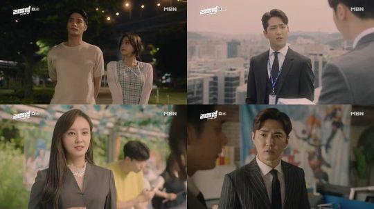 MBN 드라마 '레벨업' 방송 화면 캡처.