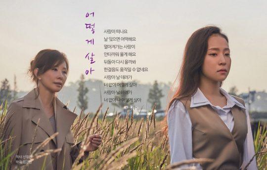 가수 홍자, 배우 이미숙. / 제공=포켓돌스튜디오