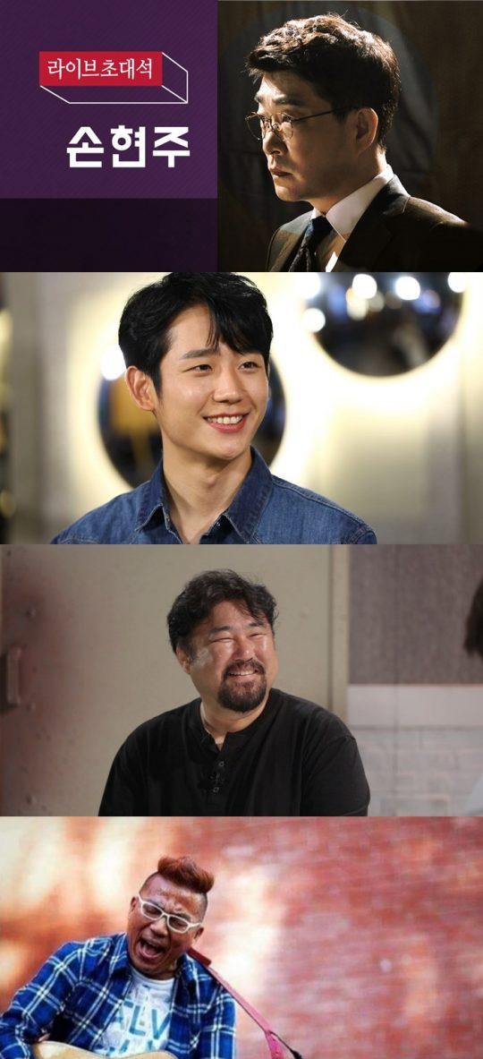 '연예가중계' 손현주, 정해인, 고창석, 김철민 / 사진제공=KBS