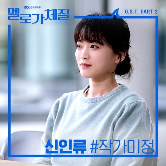 밴드 신인류의 JTBC '멜로가 체질' OST '작가미정' 재킷. / 제공=삼화네트웍스