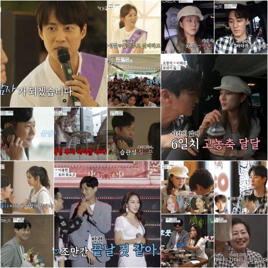 '연애의 맛2' 숙행, 이종현, 오창석, 이채은 / 사진=TV조선 방송화면