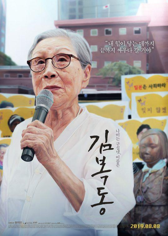 영화 '김복동' 포스터. / 제공=뉴스타파, 미디어몽구