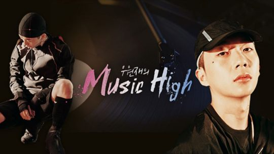 SBS 파워FM '우원재의 뮤직하이'. /사진제공=SBS 파워FM