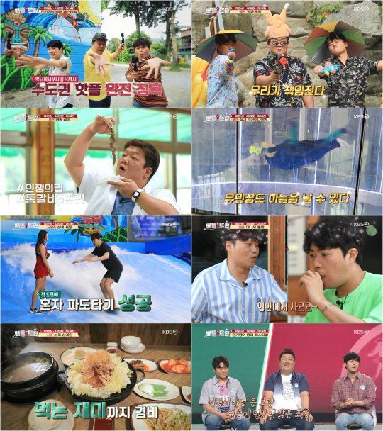 '배틀트립' 방송 화면./사진제공=KBS2