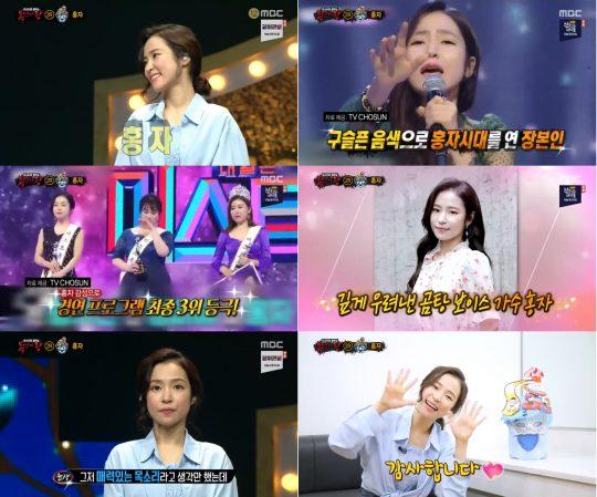 MBC '복면가왕' 방송 화면 캡처.