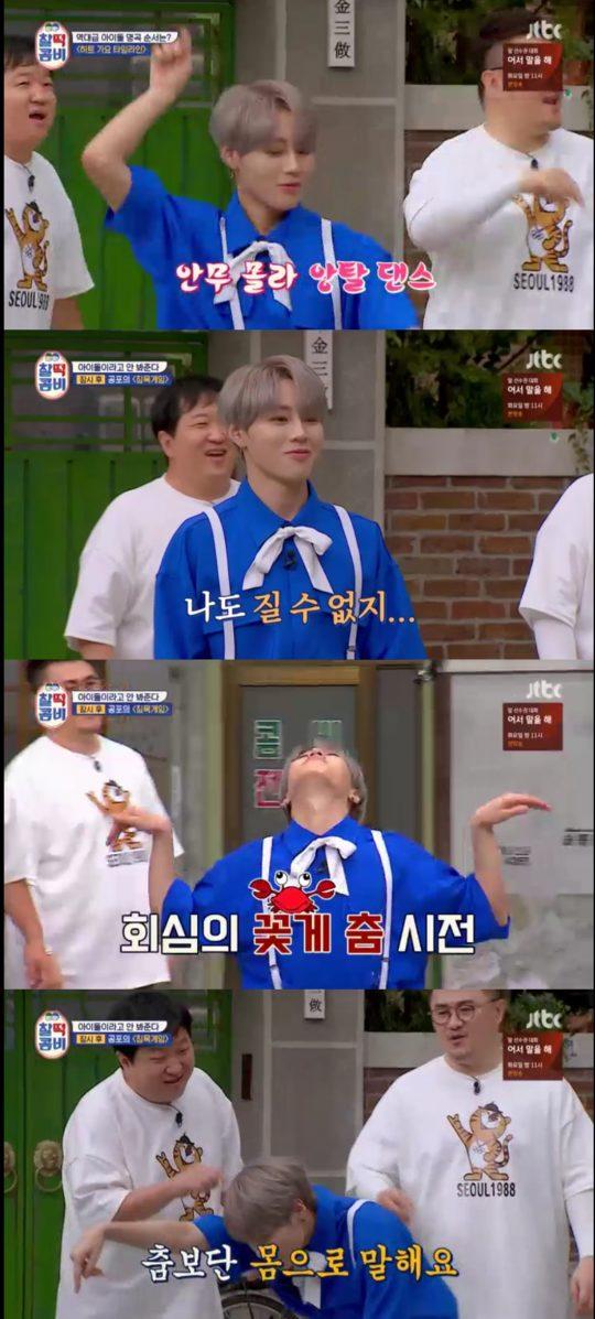 JTBC '찰떡 콤비' 방송 화면 캡처.