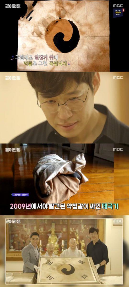 MBC '같이 펀딩' 첫회 방송 화면 캡처.