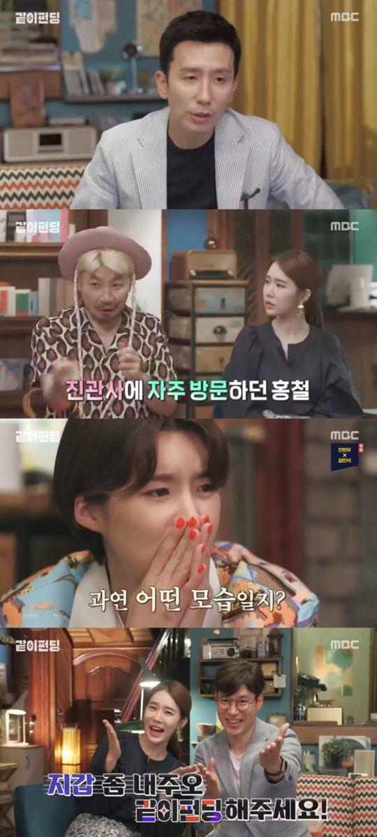 MBC '같이 펀딩' 방송 화면 캡처.