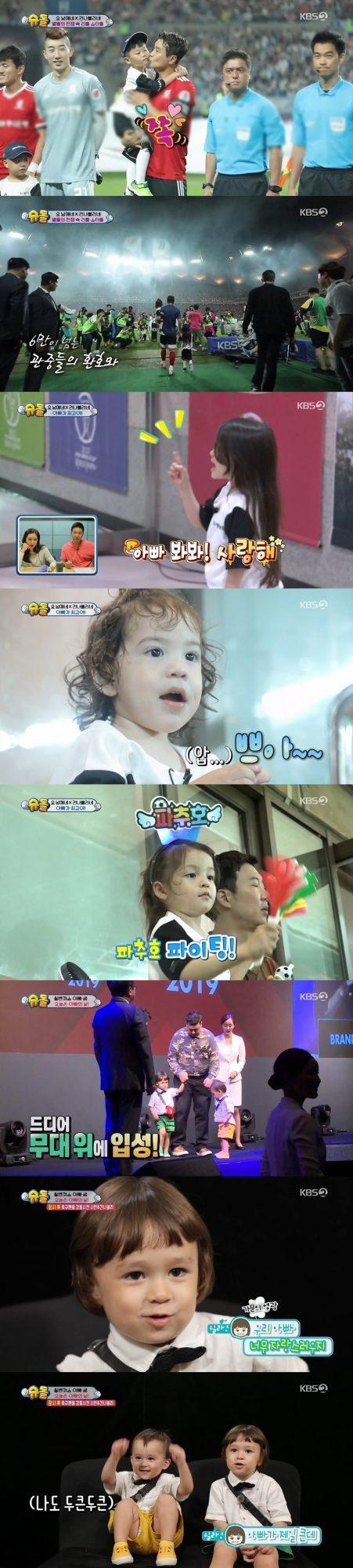 '슈퍼맨이 돌아왔다' / 사진=KBS2 방송화면