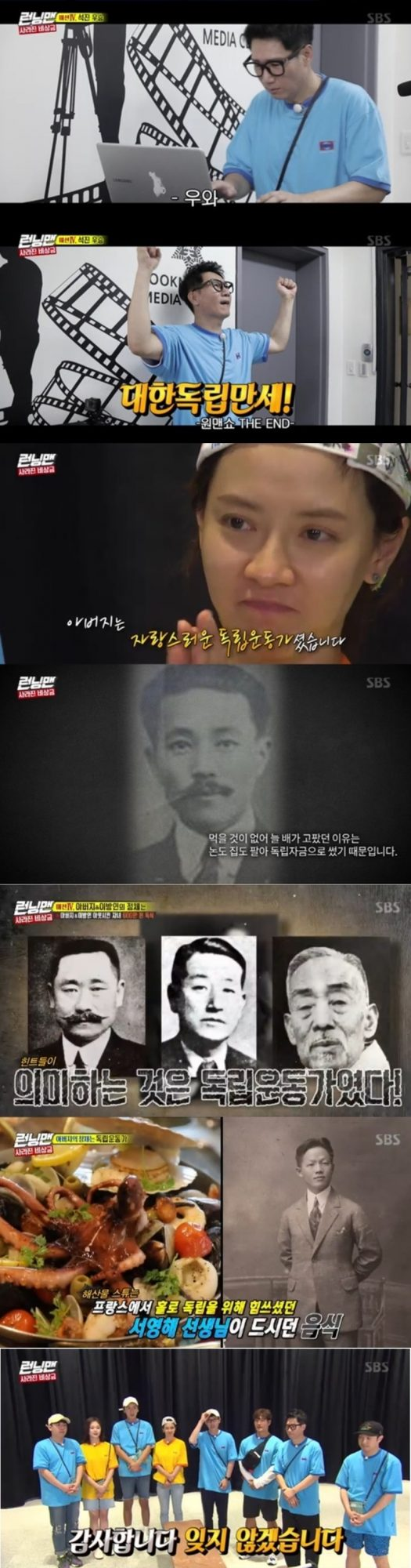 '런닝맨' 광복절 기념 사라진 비상금 레이스. / 사진제공=SBS