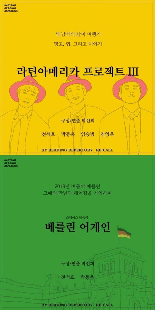 여행 연극 시리즈 '라틴아메리카 프로젝트Ⅲ & 베를린 어게인' 포스터 / 사진제공=플레이위드