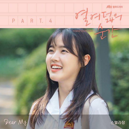 가수 스텔라장이 부른 JTBC '열여덟의 순간' OST '디어 마이' 재킷. / 제공=콘텐트허브