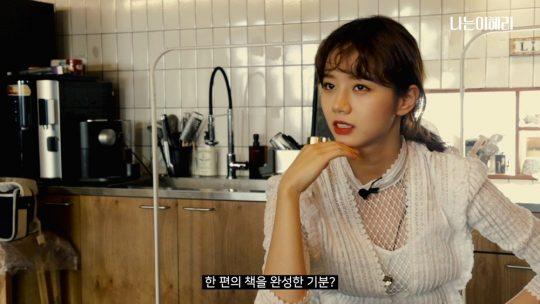 가수 겸 배우 혜리. / 제공=혜리의 유튜브 채널 '나는이혜리' 방송화면