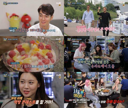 tvN '서울메이트3' 방송화면. /사진제공=tvN