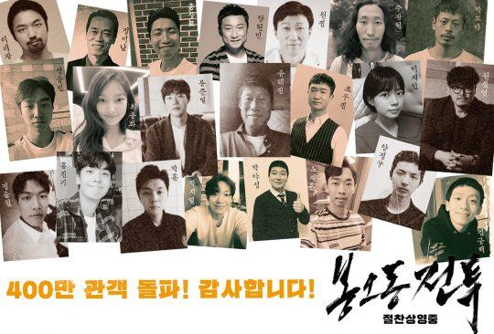 영화 '봉오동 전투' 400만 돌파 인증샷. /사진제공=쇼박스