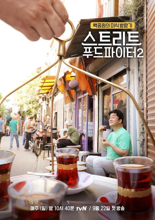 '스트리트 푸드파이터2' 포스터./사진제공=tvN