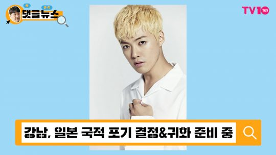 [댓글 뉴스] 예비한국인 강남, 네티즌들의 반응은?
