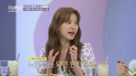 SBS플러스 '여자플러스3' 방송화면. /사진제공=SBS