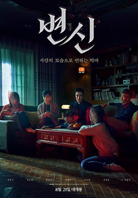 영화 '변신' 포스터/사진제공=(주)에이스메이커무비웍스