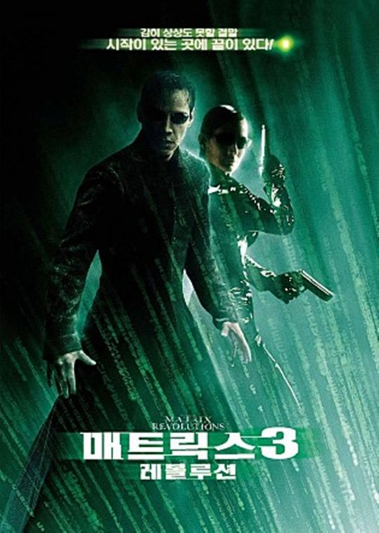 영화 '매트릭스3: 레볼루션' 포스터./사진제공=워너 브러더스 코리아