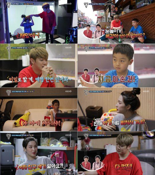 '살림남2'./ 사진제공=KBS2