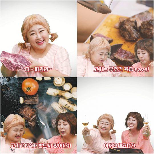 SBS미디어넷 새 웹예능 '고기클럽' 방송화면. /사진제공=SBS
