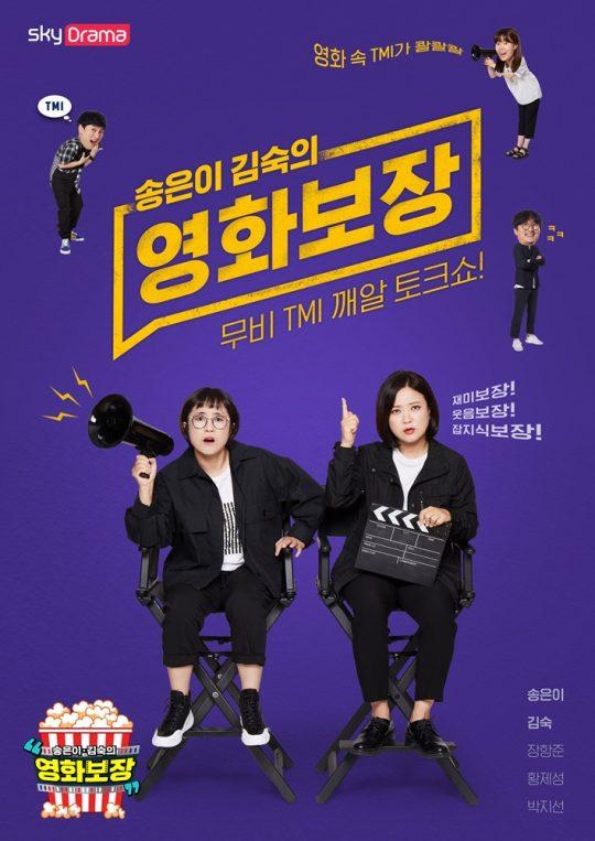 스카이드라마 새 예능 '송은이 김숙의 영화보장' 포스터. /사진제공=스카이드라마
