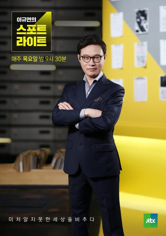 JTBC '이규연의 스포트라이트' 포스터. / 제공=JTBC