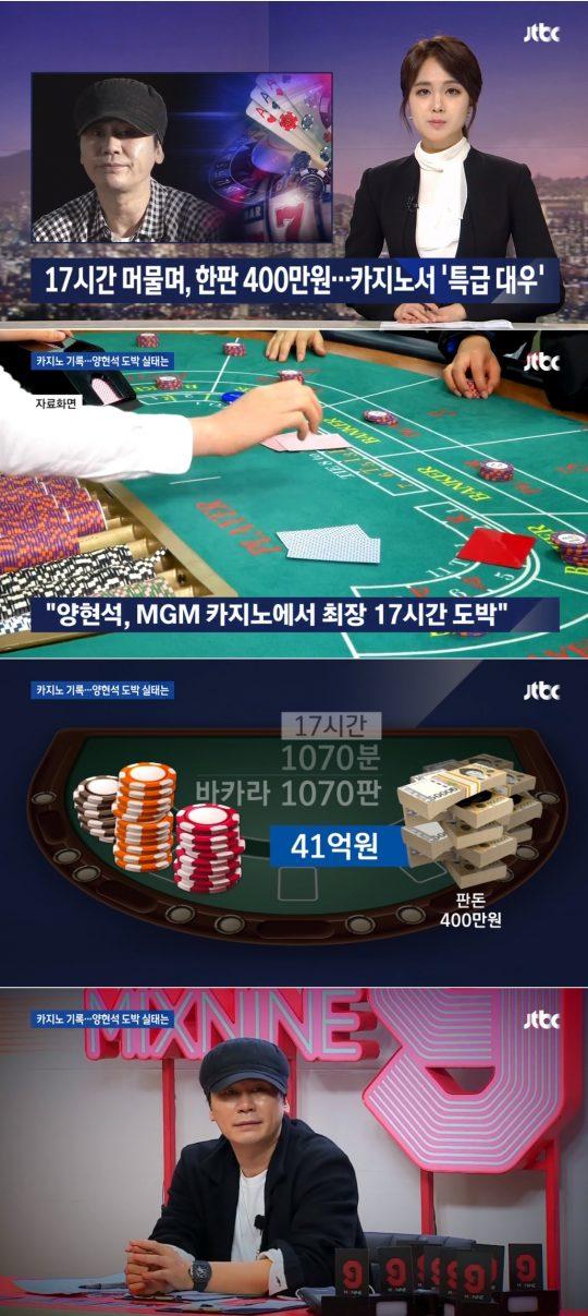 양현석 YG 전 대표 프로듀서 도박 관련 뉴스./ 사진=JTBC 뉴스룸