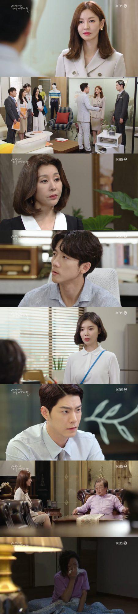 사진=KBS2 '세상에서 제일 에쁜 내 딸' 방송 캡처