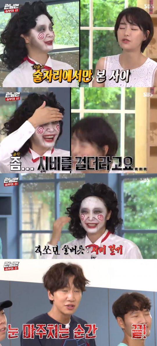 사진=SBS '런닝맨' 방송화면 캡처