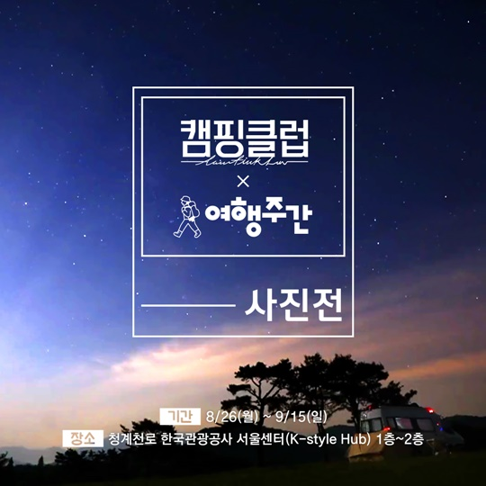 """""""그녀들과 떠나는 특별한 보통날""""…'캠핑클럽', 사진전 개최"""