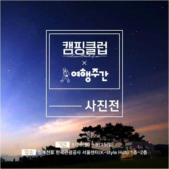 '캠핑클럽' 사진전 포스터./ 사진제공=JTBC