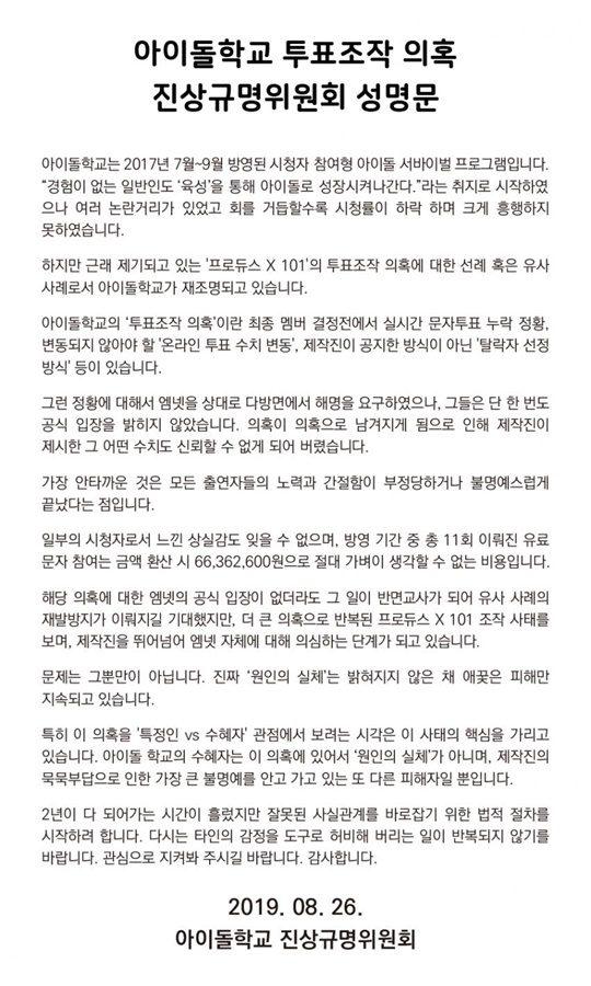 아이돌학교 진상규명위원회 성명문./ 사진=디시인사이드 갤러리 캡처